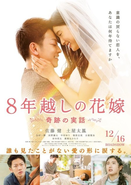 Slice-Of-Life Japanese Films That Will Serve You All The Feels - The 8-Year Engagement