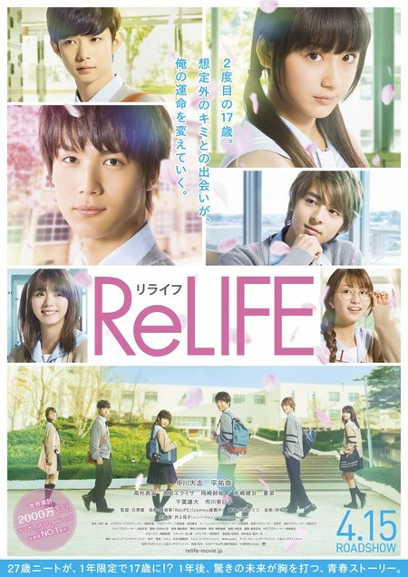 Slice-Of-Life Japanese Films That Will Serve You All The Feels - ReLIFE
