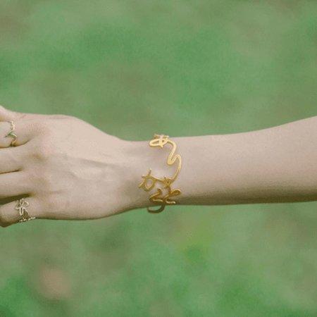 "Arigatou ""Thank You"" Bangle in Gold"