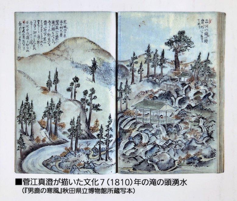 Taki no Kashira