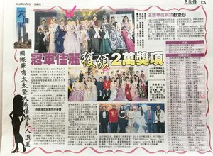 It's Out!  Mrs Chinatown International 2018 Media Coverage.  Titles: Mrs Chinatown International All Nation 2018 Mrs Beautiful Skin 2018 Mrs Chinatown Singapore 2018  Special thanks: 3 Gorgeous Erm Erm  Congrats to all the Queens and grateful for all the friendships made.  An experience of a lifetime! Queen of my life. A new start.  Allow me to share more photos of the prejudging and Finals with you shortly.  Especially not forgetting my sponsors below: Gowns: Bridal Concept Singapore National Costume: @Ratinah  Headgear: Shunji Matsuo Shoes: Riccino Shoes Skincare Serum Goody Bag: V10plus Anti Aging Skincare: Lierac SG Eyecare: Spectacle Hut Body Fitness: Eddy Lim Hair:  Headlines Hairdressing Haircare Products: Phyto Singapore Nails: EsBoudoir Nails Body Hair Removal: Beauty Recipe Aesthetics - Semi Permanent Makeup, Lashes, Training Compression Wear: D'Elegance Makeup/Hair (Prejudging/Talent): Hair Park 32 Salon Italian Luxury Luggage: Tecknomonster Aesthetic Clinic: 永欣醫美專業諮詢 Young Shine Aesthetic Clinic Plastic Clinic: 極緻醫美 Program Book Ad: Derrick Khee & Alson Lim Talent Segment Music: Robert Wesley Seng  #MrsChinatownInternationalAllNation2018 #MrsBeautifulSkin2018 #MrsChinatownSingapore2018  #beautydeconcierge #beautyconcierge #aesthetic #cosmeticsurgery #plasticsurgery #imageconsultant #mrschinatownsingapore2018  #msbabelovebebes #influencer #imagecoach #clozette #chinaugmentation #breastaugmentation #liposuction #threadlift #v10plus #phyto #lierac #beautybynature #beautyrecipe #estahsumakeup #riccinoshoes #EsBoudoir #esboudoirnails
